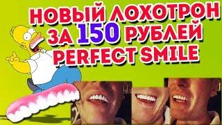 РАЗВОД С НОВЫМИ ЗУБАМИ ЗА 150 РУБЛЕЙ!! PERFECT SMILE FAKE