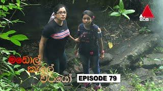 මඩොල් කැලේ වීරයෝ | Madol Kele Weerayo | Episode - 79 | Sirasa TV Thumbnail