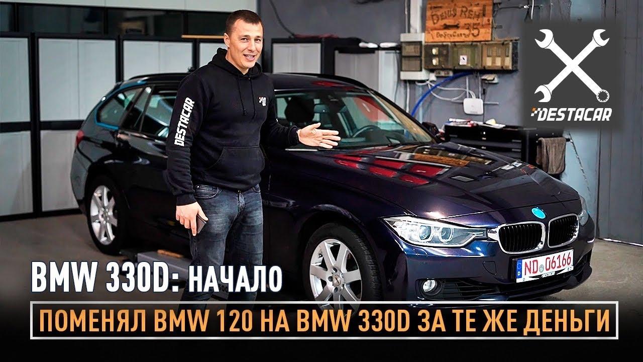 Поменял BMW 120D на BMW 330d за те же деньги /// Начало