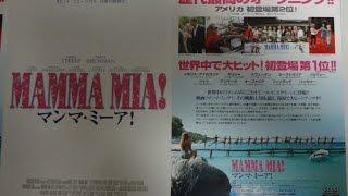 マンマ・ミーア! A 2009 映画チラシ 2009年1月30日公開 【映画鑑賞&グ...