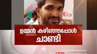 Saritha Nair's allegations against CM's son Chandy Oommen | Asianet News Hour 29 Jan 2016(Saritha Nair's allegations against CM's son Chandy Oommen Click Here To Free Subscribe! ▻ http://goo.gl/Y4yRZG Website ▻ http://www.asianetnews.tv ..., 2016-01-29T16:30:12.000Z)