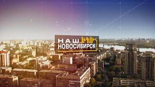 «Наш Новосибирск» от 12 июня 2021 года
