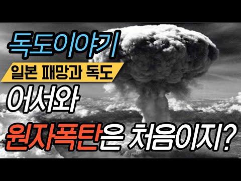 [독도이야기] - 일본이 폭탄 무시했다가 독도를 한국에다가 돌려준 이야기