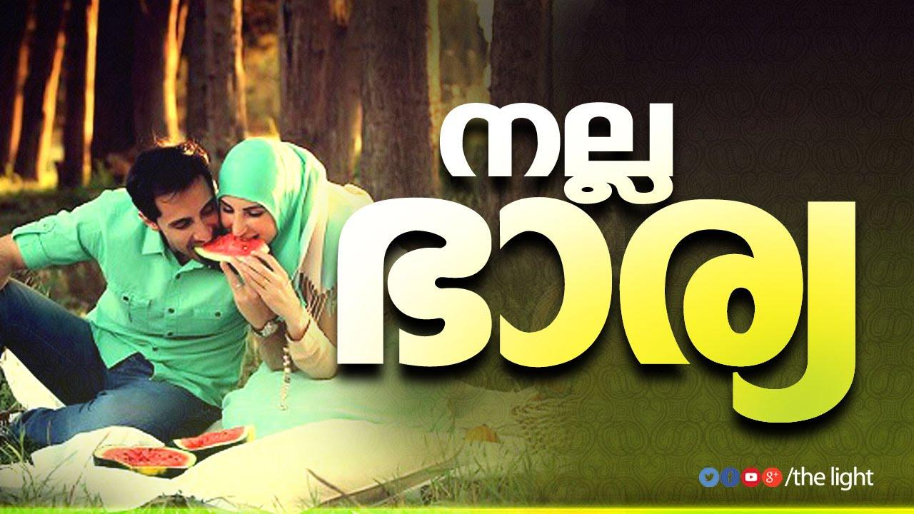 നല ല ഭ ര യ Islamic Speech In Malayalam Good Wife Latest