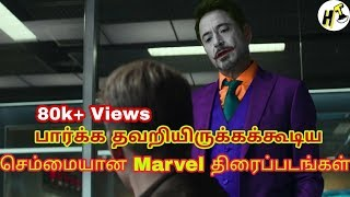 5+5 Best Marvel Movies You Have Almost Missed | Tamil Dubbed | Hollywood Tamizha