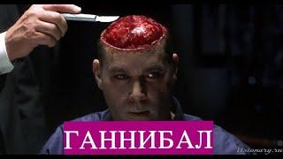 """ИНТЕРЕСНЫЕ ФАКТЫ О ФИЛЬМЕ """"ГАННИБАЛ"""""""