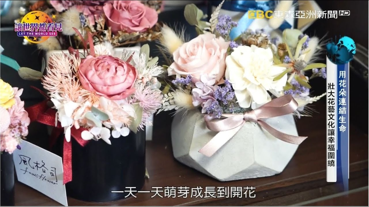 讓世界都看見-東森亞洲新聞台播出「風格司」花藝設計推廣不遺餘力,唯美工藝打造花花世界,用藝術與技術綻放極致高端花卉意境!