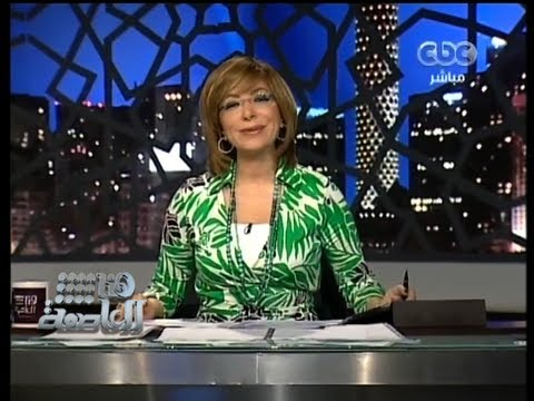 برنامج هنا العاصمه حلقة يوم الأحد 2-6-2013 مع لميس الحديدى