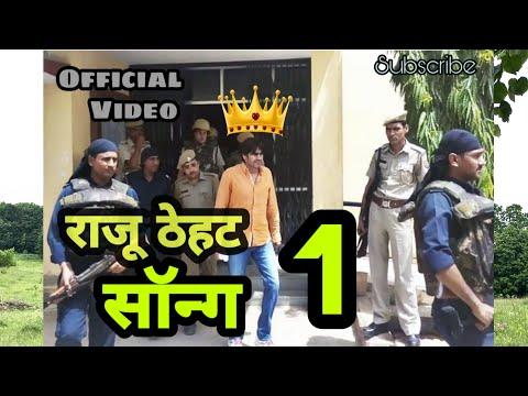 Raju thehat video
