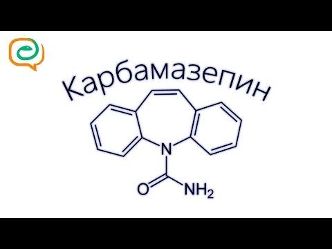 По-быстрому о лекарствах. Карбамазепин