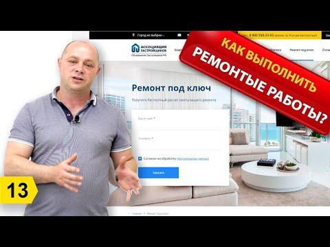 Как выполнить в квартире ремонтные работы качественно, в срок и с гарантией? Новороссийск