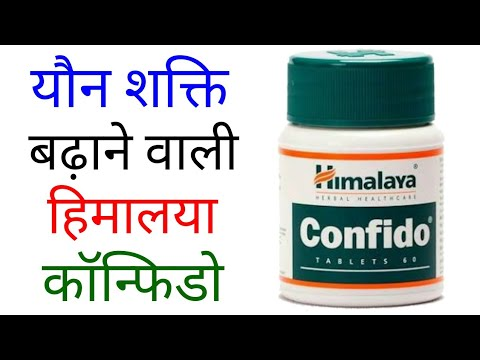 Himalaya Confido Tablets Review - Use, Benefits & Side Effects of Himalaya Confido in Hindi