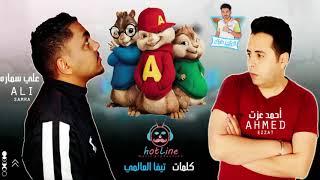 اغنيه عايم في بحر الغدر كامله (علي سماره واحمد عزت) (بصوت السناجب)