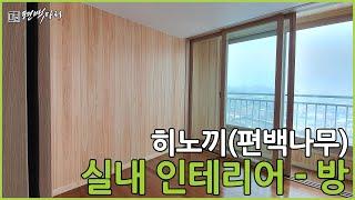 [편백마리] 복층 아파트 편백나무 실내 인테리어 - 방…