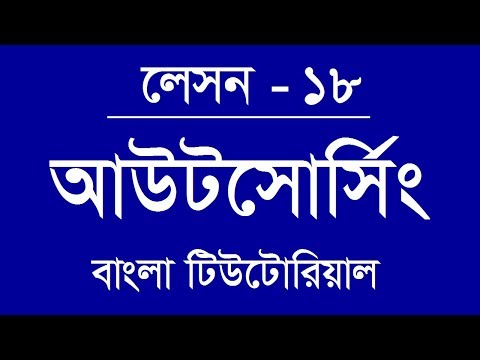 20  Strategy success in short time, Outsourcing Bangla Tutorial Lesson 20, Freelancing Bagla