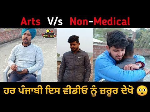 Arts v/s Non-Medical || Motivational Punjabi Video || Team Bawan