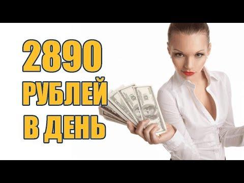 Заработок в интернете 2500 за 40 часов!