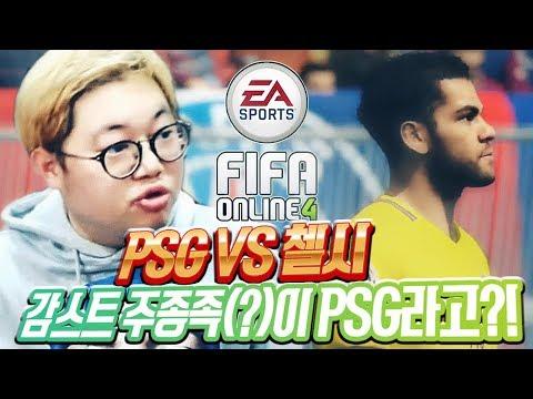 감스트 : 피파4 PSG vs 첼시, 주종족 PSG로 환경이 발라버리겠습니다! G-STAR 2017
