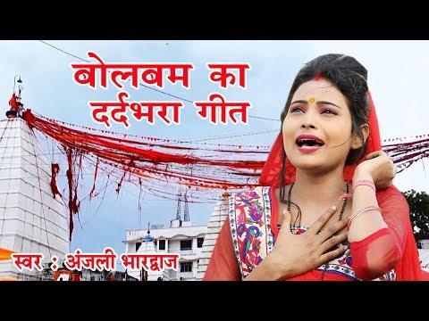 Anjali Bhardwaj (2018) #Bolbam का सबसे दर्द भरा गाना - Shiv Mahima - New Kanwar Bhajan