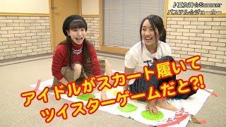『ちょっといけない PASTEL☆WORLD #8』 この番組は、アイドルユニット「...