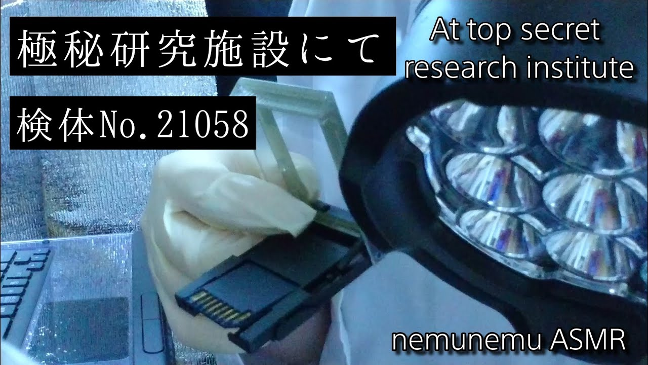 極秘研究施設にて ロールプレイ at top secret research institute roleplaying ゴム手袋 ratex gloves