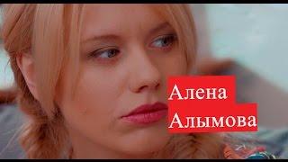 Алымова  Алена Гречанка Ольга Середа Биография