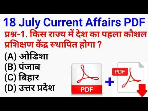 #GS || 18 July 2018 Current Affairs PDF and Quiz Useful for SSC Bank RAILWAY and all other exams