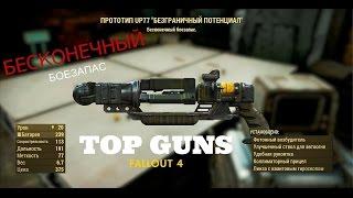 Fallout 4. Энерго-пушка с бесконечным боезапасом. Up-77 Безграничный потенциал.
