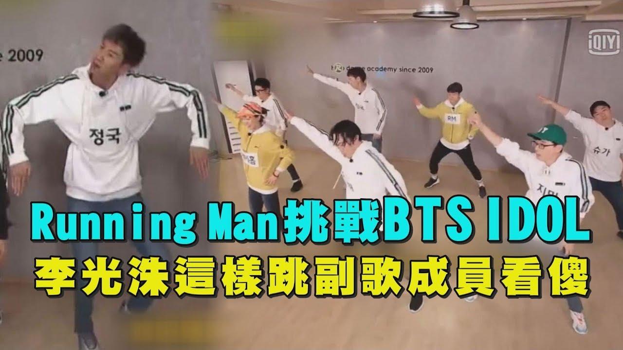 【IDOL Challenge】Running Man挑戰防彈少年團超難編舞 李光洙亂跳成員看傻眼