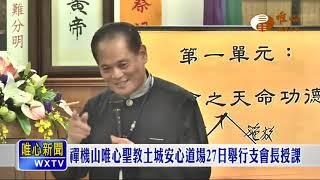 【唯心新聞58】| WXTV唯心電視台