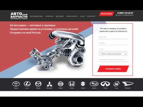 Лендинг - Автозапчасти. Шаблон сайта по продаже автозапчастей.