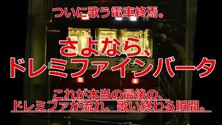 【京急】さよならドレミファインバータ 1000形1033編成 最後の歌い終わる瞬間。