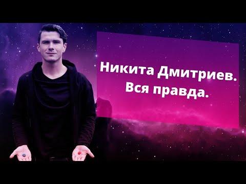 Вся правда про Никиту Дмитриева. Интервью с практикующим психологом