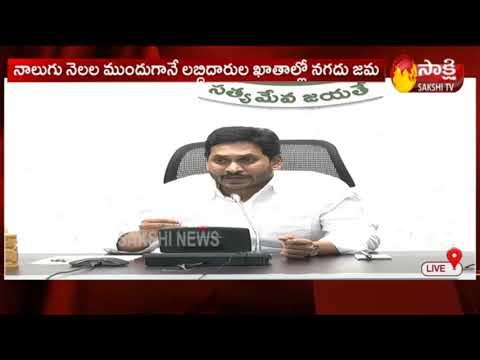 CM YS Jagan Speech | YSR Vahana Mitra Scheme Phase - 2 Launching | Sakshi TV