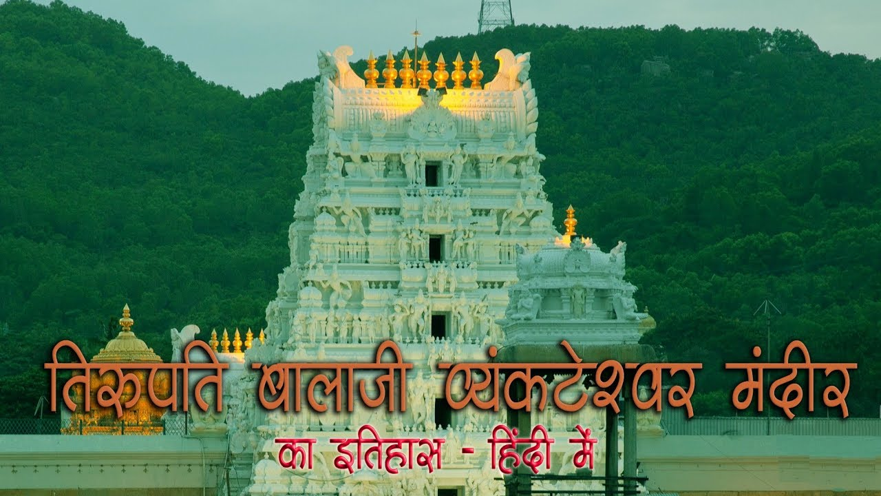 History Venkateswara Balaji Temple Tirupati – Hindi