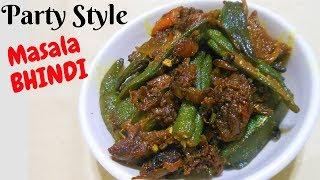 पार्टी जैसी भिंडी मसाला घर पर आसानी से कैसे बनाये, BHINDI MASALA, Bhindi ki Sabzi, بھندی کی سبزی