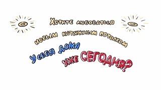 Натяжные потолки Актис в Санкт-Петербурге и области.