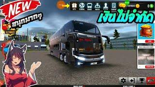 แจกเกม Bus Simulator Ultimate โปรล่าสุด