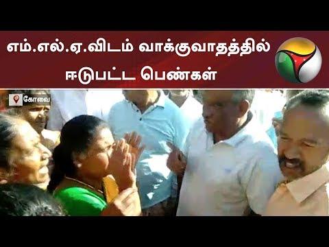 எம்.எல்.ஏ.விடம் வாக்குவாதத்தில் ஈடுபட்ட பெண்கள் | #Coimbatore #MLA #Water #Protest