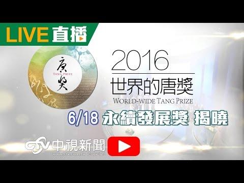 「唐獎」第二屆 永續發展獎得獎人公布記者會2016 Tang Prize Announcement - Sustainable Development  │20160618中視新聞LIVE直播
