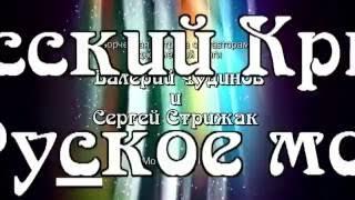 Валерий Чудинов и Сергей Стрижак. Русский Крым и Руское море
