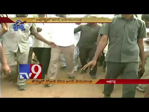 YS Jagan meets Allagadda's senior citizens & women    Praja Sankalpa Yatra - TV9 Today