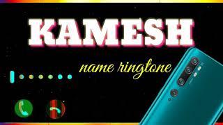 कामेश जी आपका अर्जेन्ट काल आया है!!#Kameshnameringtone!!#sahani_records