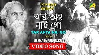 Tar Anta Nai Go | Bengali Movie Rabindra Sangeet | Hemanta Mukherjee