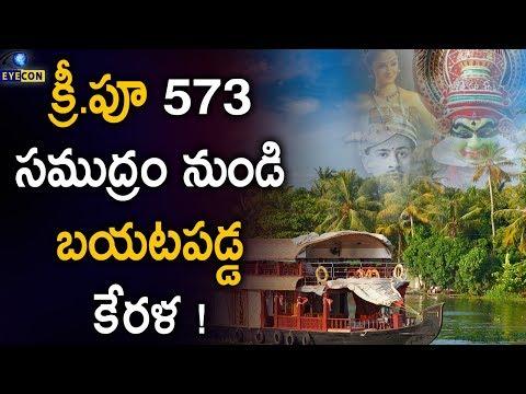 క్రీ.పూ 573 సముద్రం నుండి బయటపడ్డ కేరళ ! Kerala Secrets | Eyecon Facts