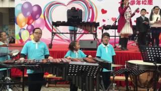 堅樂小學15週年校慶敲撃樂表演(1)
