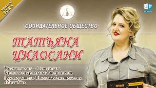 Татьяна Цилосани — косметолог, остеопат | Созидательное общество