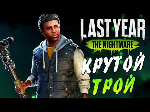 Last Year The Nightmare — КРУТОЙ ШТУРМОВИК ТРОЙ! ИГРАЕМ ЗА ВСЕХ МАНЬЯКОВ!