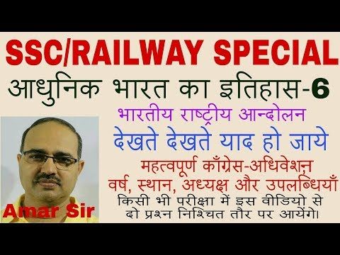 History of Modern India and Indian National Movement-06: SSC CHSL/CGL/RAILWAY General Studies