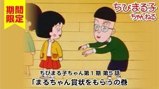 ちびまる子ちゃん アニメ第1期第5話「まるちゃん賞状をもらう」の巻 ちびまる子ちゃん 動画 6
